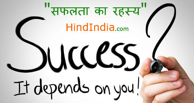 key tips of secret of success in life in hindi hindindia motivational story wallpaper images