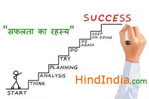 steps and key tips of secret of success in life in hindi hindindia motivational story wallpaper images