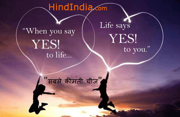 best most expensive costly valuable thing in life is life friendship and time on the earth wallpaper images in hindi hindindia
