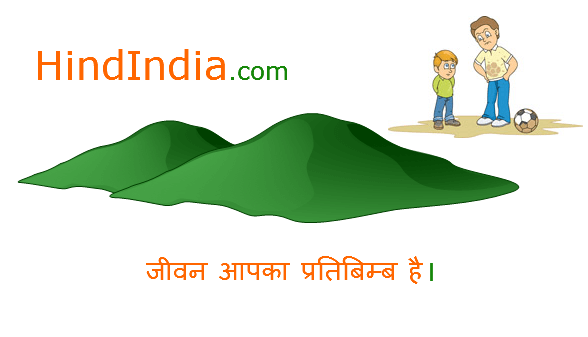 Life is a reflection of you in Hindi Story, Mountain Story HindIndia Wallpaper Images