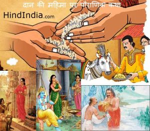 daan ki mahima without charity you will not get food in heaven glory of charity in hindi story hindindia images wallpaper