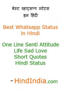 Best Whatsapp Status in Hindi One Line Senti Attitude Life Sad Love Short Quotes HindIndia Wallpaper Images