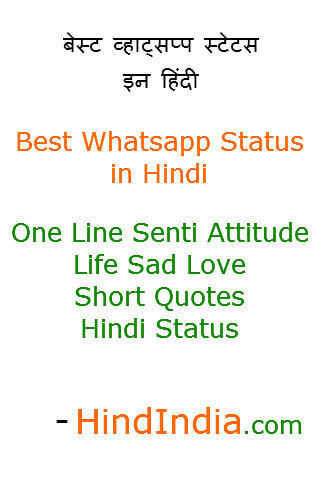 Love Status For Whatsapp In One Line : One Liner Sad Love Quotes In Hindi - Valentine Day