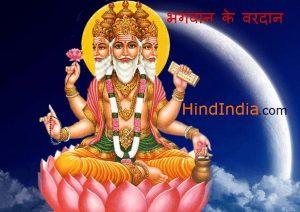 God blessings best hindi very short moral story hindindia wallpaper images lord brahmaji bags