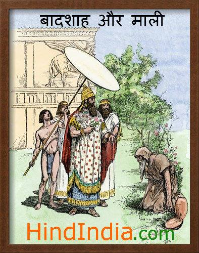 King and Gardener very short moral hindi story hindindia images wallpaper
