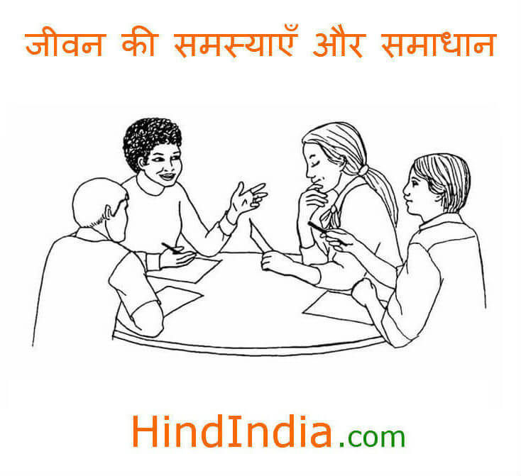 life problems and solutions best hindi moral story hindindia images wallpapers जीवन की समस्याएँ और समाधान