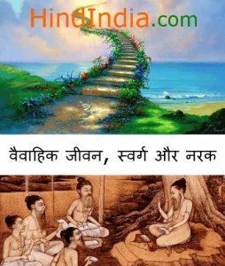 married life heaven hell hindi moral story hindindia images wallpaper