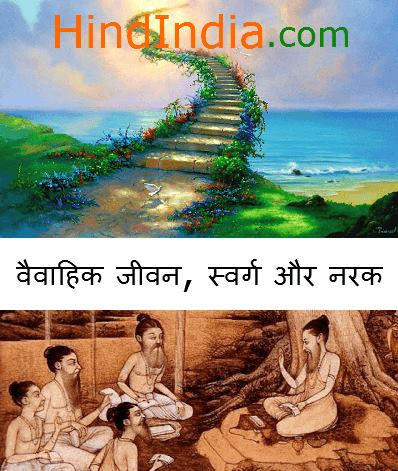 married life heaven hell hindi moral story hindindia images wallpaper