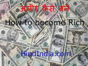 amir kaise bane how to become rich in hindi hindindia images wallpapers