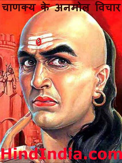 Chanakya Neeti in Hindi Acharya Best Motivational Quotes HindIndia images wallpaper