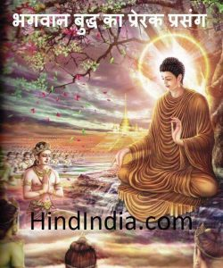 Lord Buddha Motivational Story in Hindi Thoughts hindindia images wallpapers