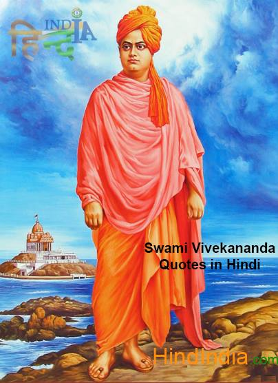 Swami Vivekananda Quotes in Hindi Best Motivational Quotes