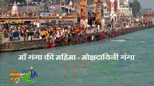 Glory of Ganga in Hindi Ganga ki Mahima HindIndia images wallpapers