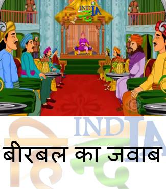 Akbar Birbal funny story hindi HindIndia images wallpapers best motivational blog