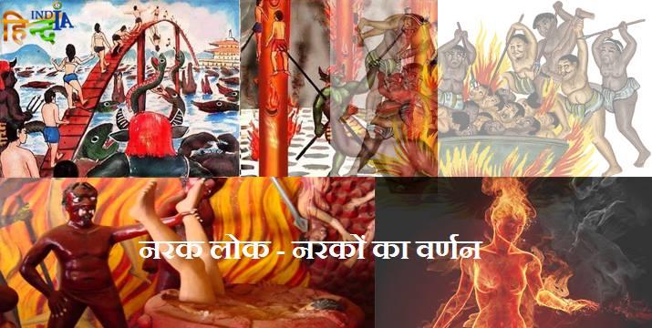 Narak lok in Hindi Hell Description HindIndia images wallpapers