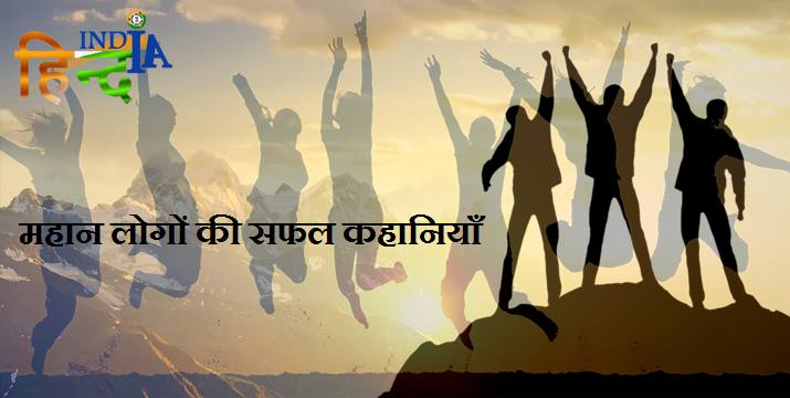 Motivational Success Stories in Hindi HindIndia images wallpapers Great People