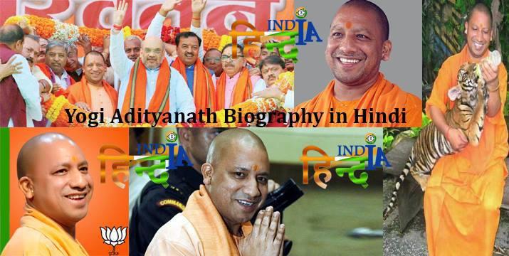 Yogi Adityanath Biography in Hindi योगी आदित्यनाथ का जीवन परिचय जीवनी hindindia images wallpapers